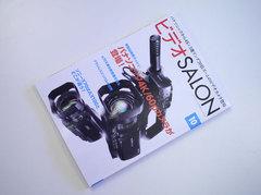 VideoSalon_201410_1.jpg