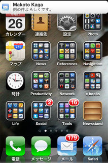 images/iphone4_kddi_push/notification.jpg