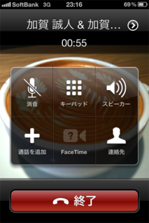 images/iphone4s_vvm/conf_call.png