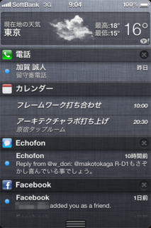 images/iphone4s_vvm/vvm_notification.png